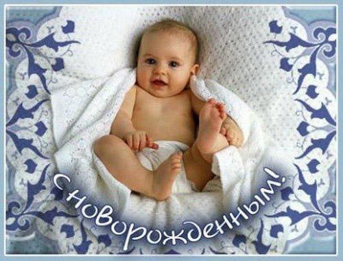 Поздравления с новорожденным мальчиком маме - скачать бесплатно 2