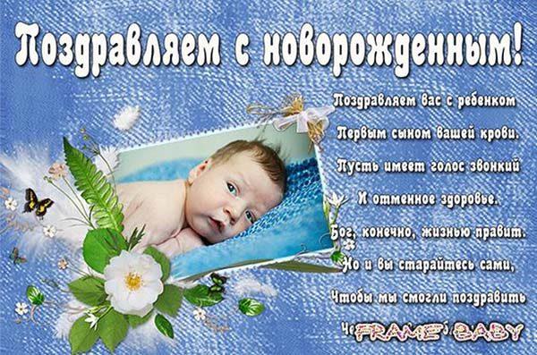 Поздравления с новорожденным мальчиком маме - скачать бесплатно 3