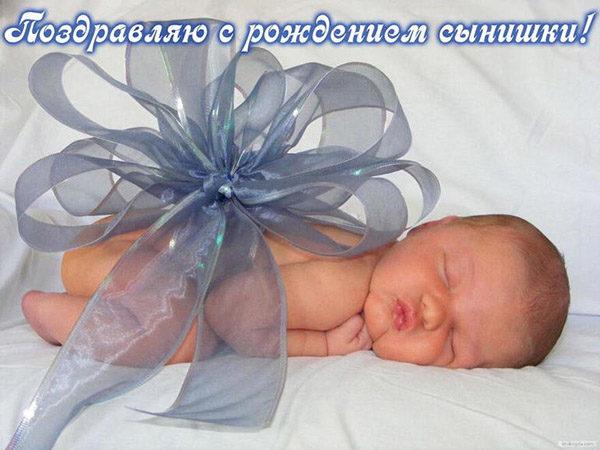 Поздравления с новорожденным мальчиком маме - скачать бесплатно 7