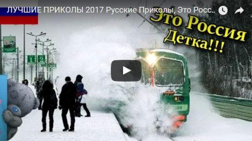 Приколы ржачные до слез, русские - смотреть бесплатно