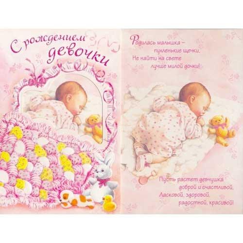 Прикольные и красивые поздравления с новорожденной дочкой 5