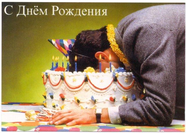 Прикольные и смешные картинки С Днем Рождения - скачать бесплатно 2