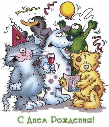 Прикольные и смешные картинки С Днем Рождения - скачать бесплатно 5