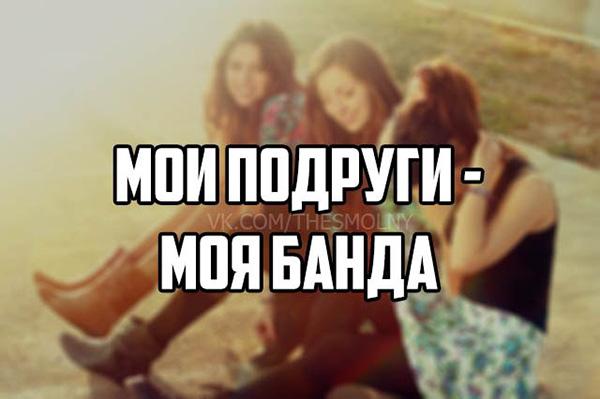 Прикольные и смешные картинки про подруг - скачать бесплатно 8