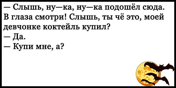Ржачные и смешные анекдоты про русских - читать бесплатно, онлайн 1