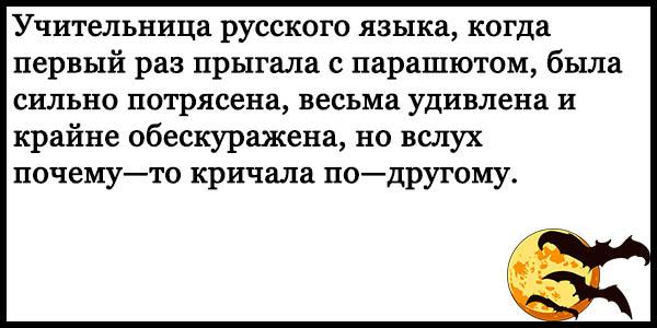 Ржачные и смешные анекдоты про русских - читать бесплатно, онлайн 10