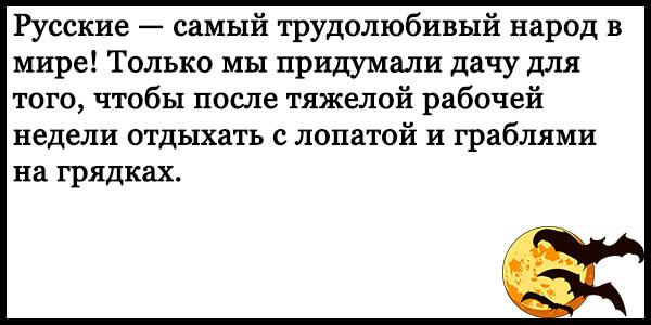 Ржачные и смешные анекдоты про русских - читать бесплатно, онлайн 13