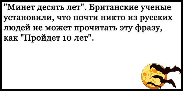Ржачные и смешные анекдоты про русских - читать бесплатно, онлайн 16