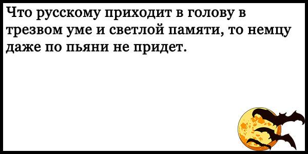 Ржачные и смешные анекдоты про русских - читать бесплатно, онлайн 18