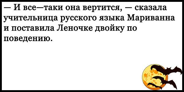 Ржачные и смешные анекдоты про русских - читать бесплатно, онлайн 19