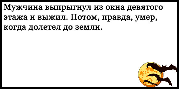 Ржачные и смешные анекдоты про русских - читать бесплатно, онлайн 2