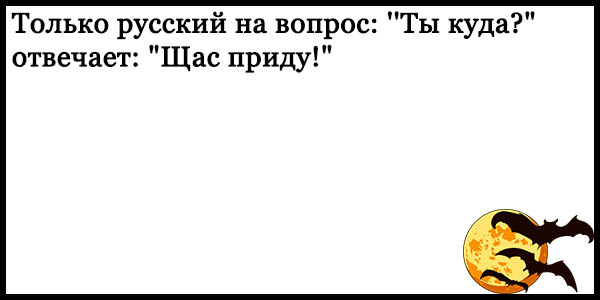 Ржачные и смешные анекдоты про русских - читать бесплатно, онлайн 20