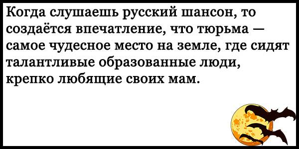 Ржачные и смешные анекдоты про русских - читать бесплатно, онлайн 3