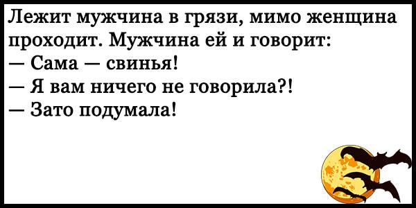 Ржачные и смешные анекдоты про русских - читать бесплатно, онлайн 4