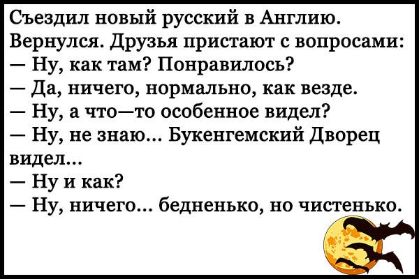 Ржачные и смешные анекдоты про русских - читать бесплатно, онлайн 5