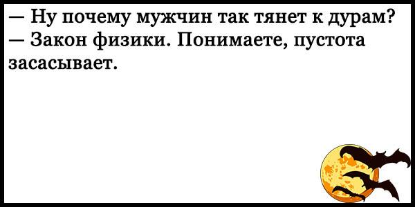Ржачные и смешные анекдоты про русских - читать бесплатно, онлайн 6