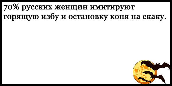 Ржачные и смешные анекдоты про русских - читать бесплатно, онлайн 7