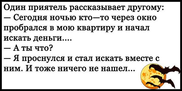 Ржачные и смешные анекдоты про русских - читать бесплатно, онлайн 8