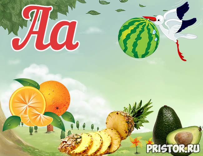Русский алфавит для детей - картинки, фото, смотреть бесплатно Буква А