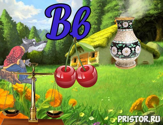 Русский алфавит для детей - картинки, фото, смотреть бесплатно Буква В