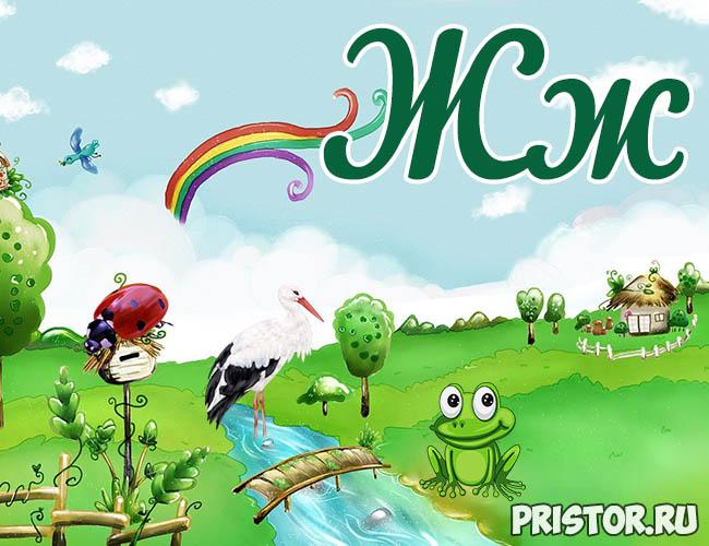 Русский алфавит для детей - картинки, фото, смотреть бесплатно Буква Ж
