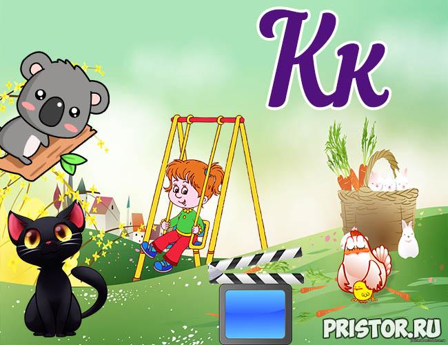 Русский алфавит для детей - картинки, фото, смотреть бесплатно Буква К