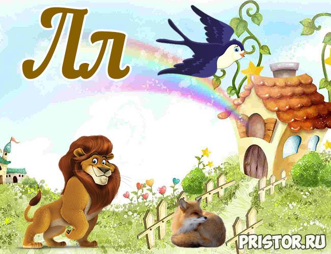 Русский алфавит для детей - картинки, фото, смотреть бесплатно Буква Л