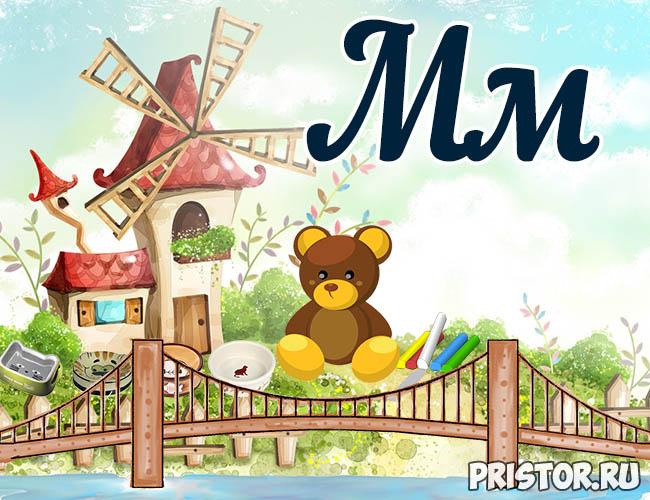 Русский алфавит для детей - картинки, фото, смотреть бесплатно Буква М