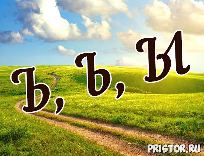 Русский алфавит для детей - картинки, фото, смотреть бесплатно Буква Ъ, Ь, Ы