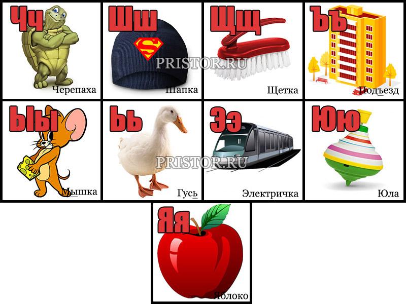 Русский алфавит для детей - картинки, фото, смотреть бесплатно 4