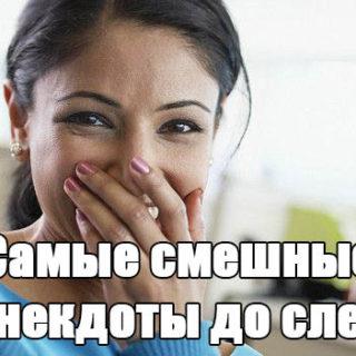 Самые смешные анекдоты до слез - читать онлайн, бесплатно, новые заставка