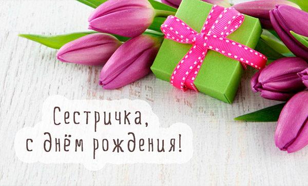 Скачать картинки С Днем Рождения сестренка - бесплатно, онлайн 9