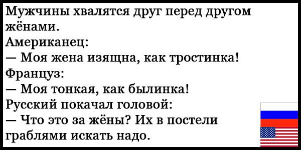 Смешные анекдоты про русских и американцев - читать бесплатно 11
