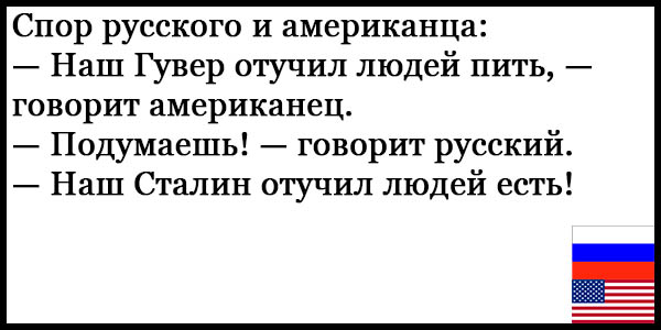 Смешные анекдоты про русских и американцев - читать бесплатно 12