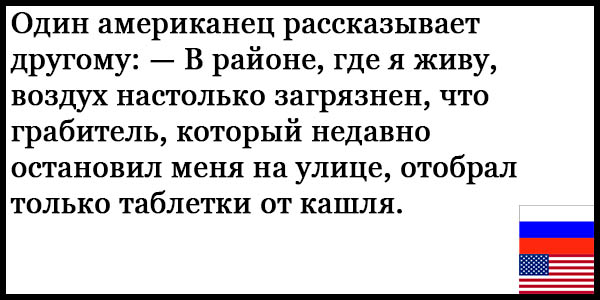 Смешные анекдоты про русских и американцев - читать бесплатно 13