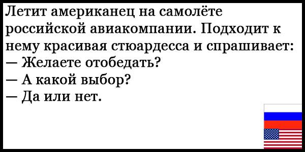 Смешные анекдоты про русских и американцев - читать бесплатно 14
