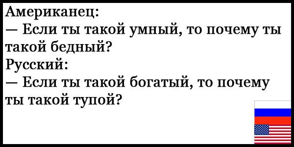 Смешные анекдоты про русских и американцев - читать бесплатно 2