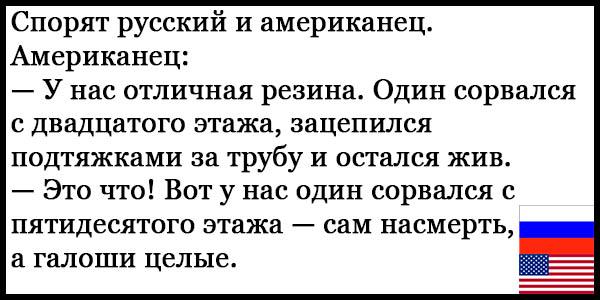 Смешные анекдоты про русских и американцев - читать бесплатно 3