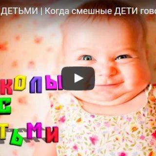 Смешные дети - видео до слез, новые, свежие, 2017, смотреть онлайн