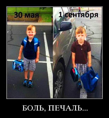 Смешные картинки до слез про школу с надписями - смотреть бесплатно 12