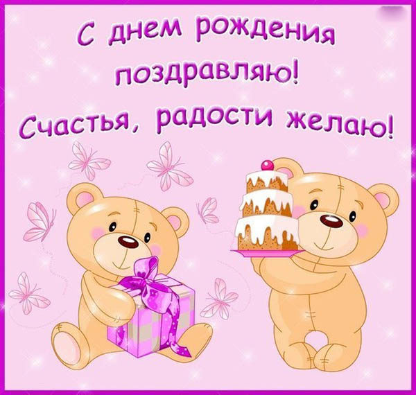 Поздравления с днём рождения тёте картинки