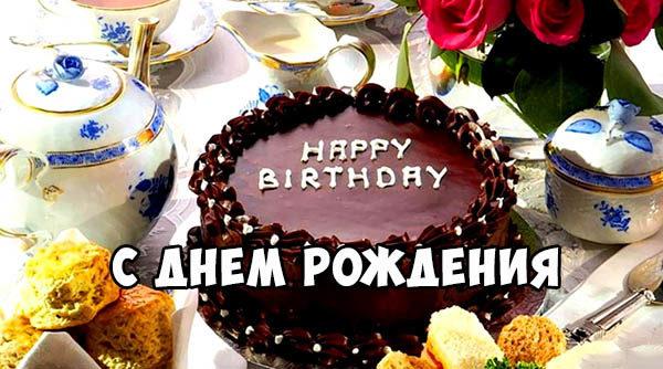 Смешные картинки поздравления С Днем Рождения - смотреть, скачать, бесплатно 11