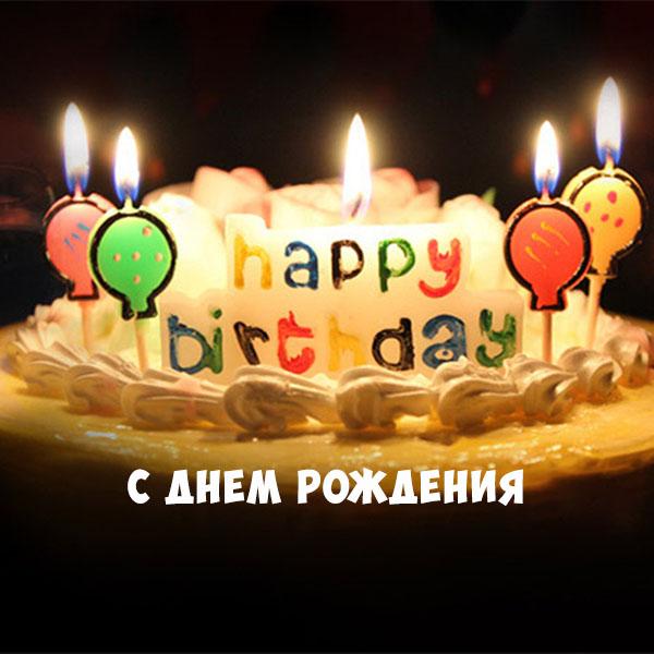 Смешные картинки поздравления С Днем Рождения - смотреть, скачать, бесплатно 15
