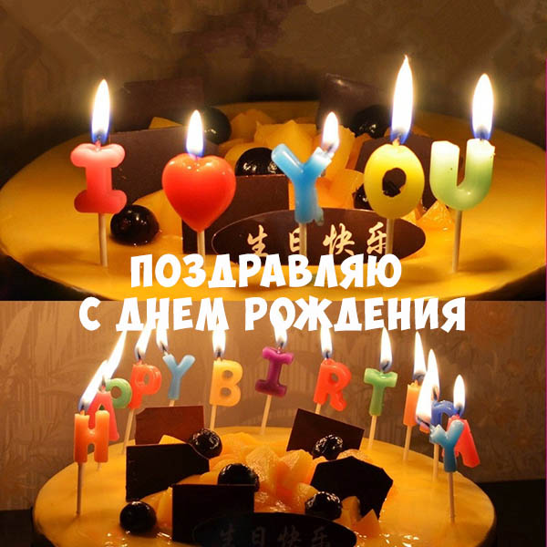 Смешные картинки поздравления С Днем Рождения - смотреть, скачать, бесплатно 4
