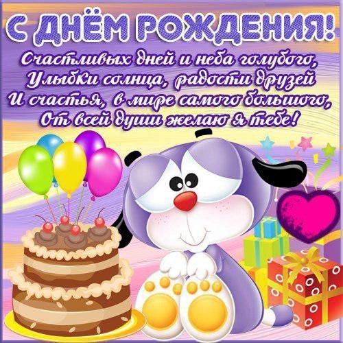 Смешные картинки поздравления С Днем Рождения - смотреть, скачать, бесплатно 9