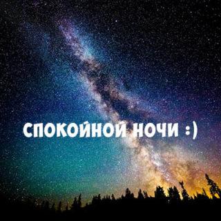 Спокойной ночи картинки с надписями - красивые, прикольные, крутые 1
