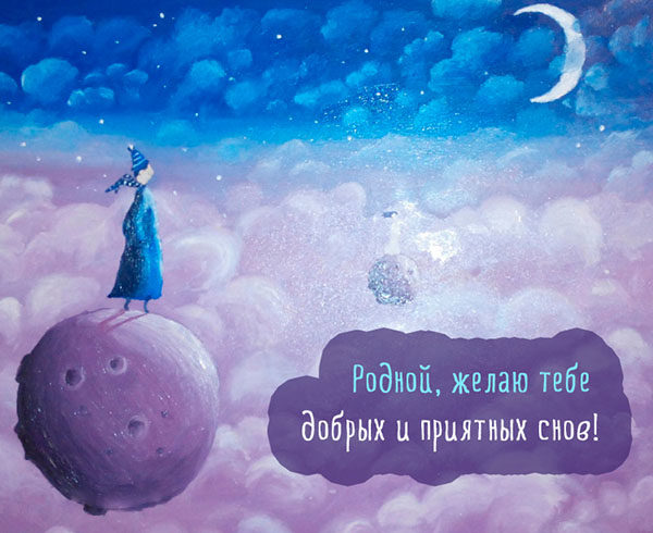 Спокойной ночи картинки с надписями - красивые, прикольные, крутые 15