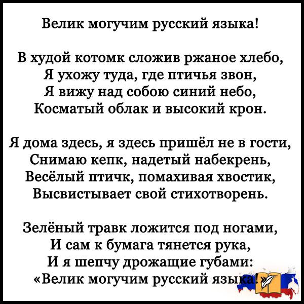 Стихи про русский язык - короткие, новые, красивые, читать 2
