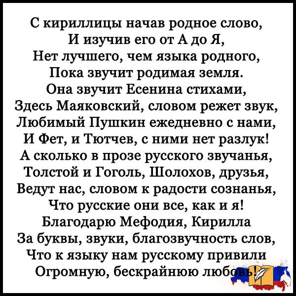 Стихи про русский язык - короткие, новые, красивые, читать 3