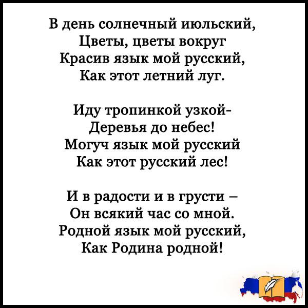 Стих на русском языке небольшой